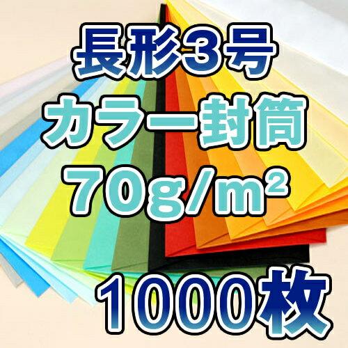 封筒 長3 長3封筒 長形3号封筒 長3カラー封筒 カラー 10色有 薄め70g 郵便番号枠あり/郵便番号枠なし 1000枚/1箱