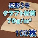 封筒 長3 長3封筒 長形3号封筒 クラフト/茶 サイズ120×235mm 薄め70g 100枚