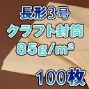 長3封筒 長形3号 封筒 クラフト/茶 クラフト封筒/茶封筒 85g 厚め A4判3つ折 100枚