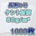 長3封筒 長形3号封筒 ケント/白封筒 長3 80g 1000枚/1箱