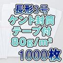 長3封筒 長形3号封筒 ケント/白封筒 長3 80g 1000枚/1箱 テープ付