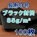 封筒 長3 長3封筒 長形3号 ブラック封筒 黒封筒 カラー ブラック 黒 クロ black 厚め85g/m2 サイズ/120×235mm A4 三つ折 郵便番号枠なし 100枚