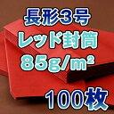 封筒 長3 長3封筒 長形3号 レッド封筒 赤封筒 カラー レッド 赤 red 厚め85g/m2 サイズ/120×235mm A4 三つ折 郵便番号枠なし 100枚