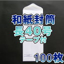 【送料無料】長40 封筒 フタ折り 青葉1重 テープ付 センター貼り サイズ 90×225mm 100枚【smtb-f】
