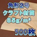 封筒角2 クラフト 角2封筒 角形2号封筒 クラフト封筒/茶封筒 角2 封筒 85g 500枚/1箱