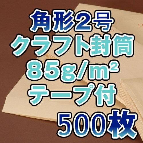 角2封筒 角形2号封筒 クラフト封筒/茶封筒 封筒 角2 85g 500枚/1箱 テープ付