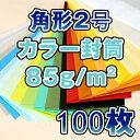 封筒 角2 a4 a4封筒 角2封筒 角形2号封筒 カラー封筒 カラー サイズ240×332mm 厚め85g/m2 100枚