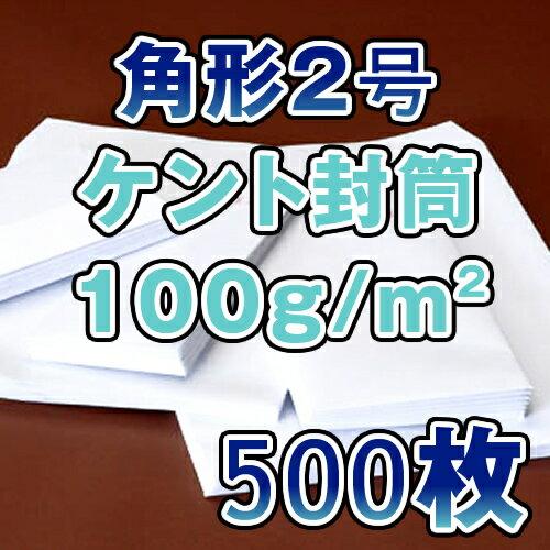 角2封筒 角形2号封筒 ケント/白 封筒 角2 100g 500枚/1箱