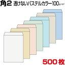封筒 角2 透けない ミエナイ 封筒 パステルカラー 厚さ100g 500枚
