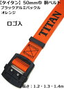 【サンコー】タイタン【ブラックバックル】タイタン安全帯 ベルト B-SNH ロゴ入 胴ベルト オレンジ 120cm・130cm・140…