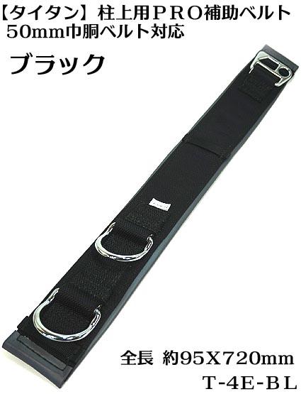 【サンコー】【タイタン 補助ベルト 柱上・一般作業向け】安全帯 ベルト サポーターベルト ブラック 長さ約72cmT-4E-BL(安全帯・柱上安全帯用)