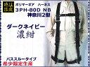【希少品】【ポリマーギヤ】特注 濃紺 ハーネス 3PH-80D NB 胴ベルト無し(単体)Y型フルハーネス 神奈川 2型 ハーネス安全帯 鳶 道具