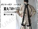 【送料無料】安全帯【ポリマーギア 鳶丸】ハーネス TMH-10D胴ベルト無し(単体)ハーネス安全帯
