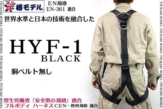 安全帯 最新 椿モデル ハーネス安全帯【 Y型ハーネス EN規格 フルハーネス ももワンタッチ】HYF-1胴ベルト無し ブラック 黒 単体 新基準適合品 【EN361 2002規格】