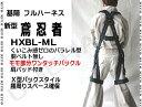 【送料無料】安全帯 基陽 鳶忍者 新型フルハーネス HXBL-ML 胴ベルト無し(単体)ハーネス安全帯