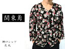 【祭り用品】【関東鳶】数量限定 鯉口シャツ 花札祭り着・仕事着・肌着にも粋に着こなせる。