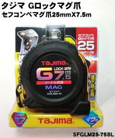 【タジマ】セフコンべ Gロック マグ爪 SFGLM25-75BL 25X7.5m 【寅壱・関東鳶職人向け工具】
