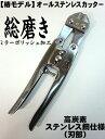 【椿モデル】オールステンレス 総磨きカッター TSMC-200【寅壱・関東鳶職人向け工具】