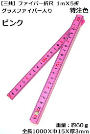 【三共コーポレーション】【限定色】ファイバー入り 折尺 ピンク1m 5折 【寅壱・関東鳶・鉄筋 職人向け工具】