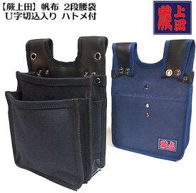 蕨上田 帆布 2段 腰袋 U字切込み入り 全2色(道具袋 工具袋)WUK 01 両側内ポケット付 鳶 道具