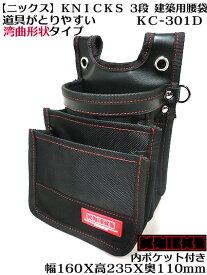 【ニックス KNICKS】KC-301D 建築用3段 腰袋(道具袋)内ポケ付きY型ハーネスにも装着可能な腰袋