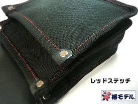 【椿モデル】【特注】帆布腰袋 内ポケットなし(道具袋)ブラック肉厚な4号帆布仕様TKC-03 鳶 道具