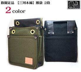 【蕨上田】オール国産三河木綿使用腰袋2段 Y型ハーネス用補助ベルト へ装着可能な腰袋
