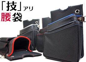 【ツールバンク】高機能 技 立体形状 ウエストバッグ 腰袋(道具袋)WBWAIST BAG ストレスゼロの腰袋 Y型ハーネスにも装着可能な腰袋