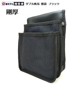 【椿モデル】【剛厚】ダブル帆布 腰袋(道具袋)肉厚なダブル帆布仕様 WKC-03 タイタン Y型ハーネス用補助ベルト へ装着可能な腰袋