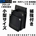 【 マルキン印 】YK2-1 黒【小型タイプ 補強付き】 帆布腰袋(道具袋)【パケット・メール便可】6号帆布仕様切込入りでY型ハーネスに装着可能な腰袋