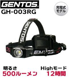 【ジェントス】【充電式 最高峰モデル】GH-003RG 充電式 LED ヘッドライト 500ルーメンGシリーズ【寅壱・関東鳶職人向け作業用品】