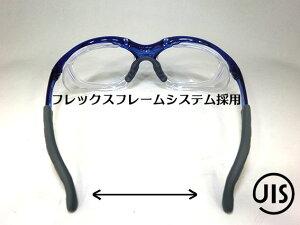 【山本光学】YS-390 ネイビー 2眼型セーフティグラス 保護メガネ PET-AF JIS 柔軟性のあるソフトテンプル・鼻パッド付で快適なフィット感 医療用ウイルス対策 細菌飛沫対策 花粉対策・防塵対策