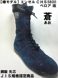 【 椿モデル 】CHS5800 【蒼 ベロア 改】 高所用安全靴 ブルー【JIS規格 ANGEL】(エンゼル安全靴)