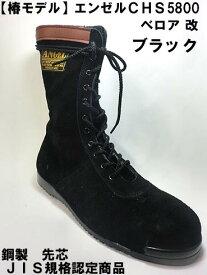【 椿モデル 】CHS58 【黒 ベロア 改】 高所用安全靴 ブラック【JIS規格 ANGEL】(エンゼル安全靴)
