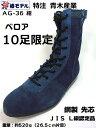 【少量生産品】【 椿モデル 】AG-36 【ネイビー】 安全靴 長編上 サイドファスナー付 【JIS規格 AOKI】(エンゼル安全靴)