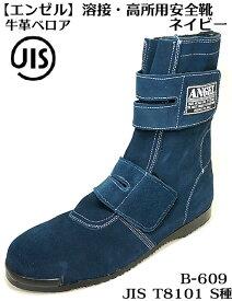 【 エンゼル】B 609【ネイビー】 ベロア 溶接用 高所作業用 安全靴 マジックタイプ 【JIS規格 ANGEL】(エンゼル安全靴)
