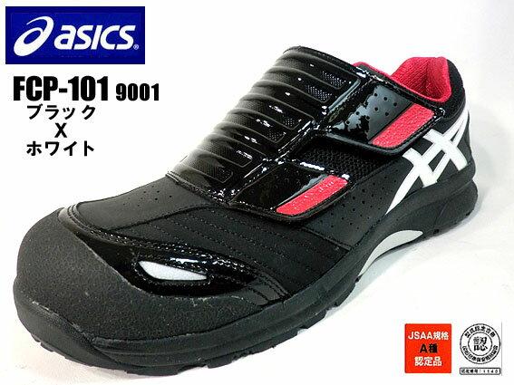【送料無料】アシックス 安全靴 スニーカーマジックタイプFCP-101【ブラックXホワイト】ウィンジョブ【作業用安全靴】JSAA規格A種 3E ASICS