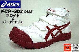 アシックス安全靴 スニーカー FCP-302 0126【ホワイトXバーガンディ】ハイカット マジックタイプ(アシックスウィンジョブ)