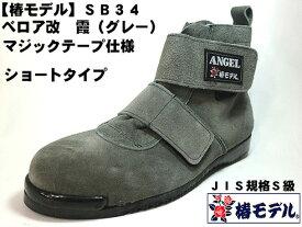【 椿モデル 】SB34 【霞 ベロア 改】マジック ミドルカット 高所用安全靴 グレー【JIS規格 ANGEL】(エンゼル安全靴)