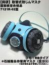 【興研】 7121R-03型 取替式防じんマスク/アスベストマスク【興研マスク】【ウイルス対策 寅壱・関東鳶職人向け工具】