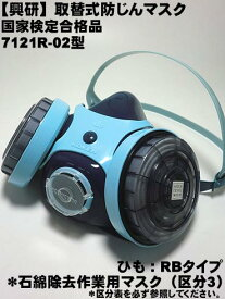 【興研】 7121R-03型 取替式防じんマスク/アスベストマスク【興研マスク】【寅壱・関東鳶職人向け工具】