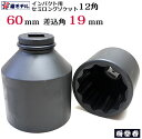 【椿モデル 60mm】19.0インパクト用 セミロングソケット 60mm 12角 6SS-60-12K【インパクトレンチ用 ソケット】鉄骨…