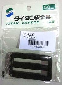 【タイタン】ベルト止め 50mm幅 黒(2つ穴)【安全帯付属品】【ネコポス配送可】