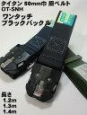 【タイタン】安全帯 ベルト 安全帯ワンタッチ ブラックバックル 胴ベルト50mm巾 120cm・130cm・140cm OT-SNH (安全帯…