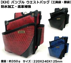 【 KH 基陽 】BA08 バンブルウエストバッグ (腰袋・道具袋)防水仕様 BAMBUL内側両サイドポケット付き 腰袋