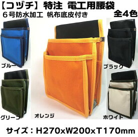 【 コヅチ】KC-02シリーズ 電工用腰袋 6号防水(道具袋)6号帆布仕様コヅチ(KOZUCHI) スタンダードタイプ