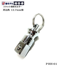 【椿モデル】12.7mm用 ソケット 携帯ホルダー PHH-01【インパクトレンチソケット用】【寅壱・関東鳶職人向け工具】
