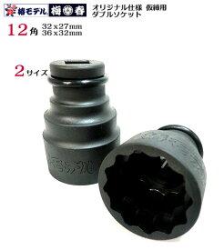 椿モデル 12.7 インパクト 仮締用 ダブルソケット コマ 12角タイプ PWS-12K(32X27mm)(36X32mm)鉄骨建方に絶大な威力を発揮します。PWS-3632 PWS-3227鉄骨鳶 向け【インパクトレンチ用ソケット】