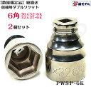 限定品【椿モデル】総磨き (無電解) 12.7 インパクト 仮締用 ダブルソケット6角タイプ PWSP-6K(32X27mm)(36X32mm…