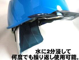 【プロップ】【熱中症対策】そ〜かいくんII 首筋を熱から守るそーかいくんII 【ヘルメット装着用】【パケット便対応4個まで可】【そうかいくん】